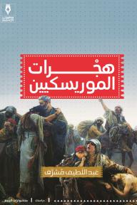 هجرات الموريسكيين