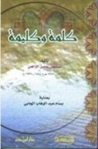 كلمة وكليمة - مصطفى صادق الرافعي