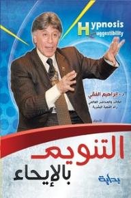 التنويم بالايحاء - إبراهيم الفقي