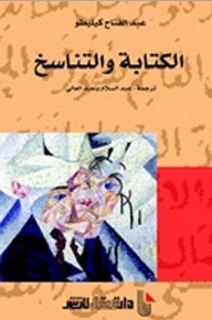 الكتابة والتناسخ - عبد الفتاح كيليطو