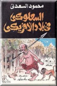 السعلوكي في بلاد الأفريكي - محمود السعدني