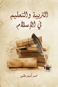 التربية والتعليم في الإسلام - محمد أسعد طلس
