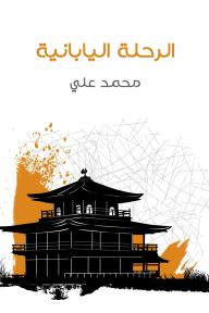 الرحلة اليابانية - محمد علي