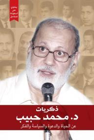 ذكريات د. محمد حبيب