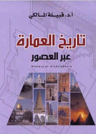 كتاب تاريخ العمارة لطلاب الهندسة المعمارية
