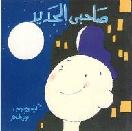 صاحبى الجديد - وليد طاهر