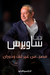 مصر .. من غير لف ودوران