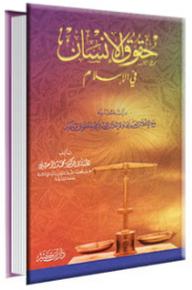 حقوق الإنسان في الإسلام للدكتور محمد الزحيلي