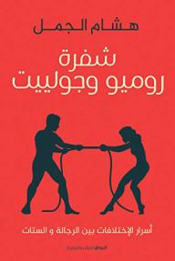 شفرة روميو وجولييت - هشام الجمل