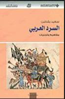 تحميل كتاب السرد العربي مفاهيم وتجليات