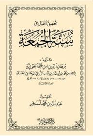 تحقيق القول في سنة الجمعة - شمس الدين ابن قيم الجوزية