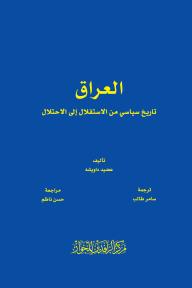 العراق تاريخ سياسي من الاستقلال إلى الاحتلال