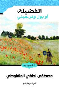 الفضيلة أو بول وفرجيني - برناردين سان بيير, مصطفى لطفي المنفلوطي
