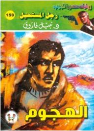 الهجوم (159) ( سلسلة رجل المستحيل ) - نبيل فاروق