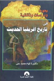 كتاب رحلة خير في أفريقيا رسالة إلى ولدي pdf