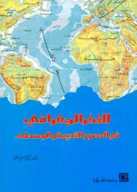الفكر الجغرافي في العصور القديمة والوسطي