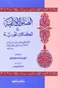 الصلوات الألفية في الكمالات المحمدية - لونان