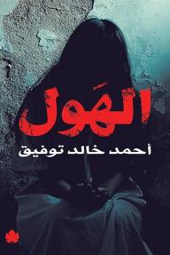 الهول - أحمد خالد توفيق