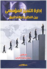 إدارة التميز المؤسسي بين النظرية والتطبيق pdf