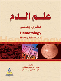 علم الدم hematology pdf