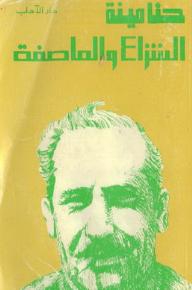 الشراع و العاصفة - حنا مينه