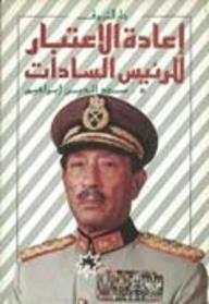إعادة الاعتبار للرئيس السادات - سعد الدين إبراهيم