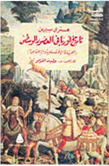 كتاب تاريخ مصر في