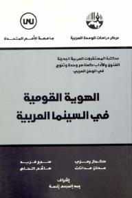 الهوية القومية في السينما العربية ( سلسلة مكتبة المستقبلات العربية البديلة: الفنون والآداب كعناصر وحدة وتنوع في الوطن العربي )