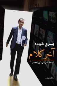 آخر كلام؛ شهادة أمل في ثورة مصر - يسري فودة