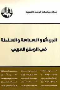 الجيش والسياسة والسلطة في الوطن العربي