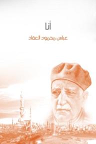 أنا - عباس محمود العقاد