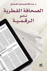 الصحافة القطرية نحو الرقمية