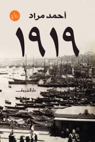 1919 - أحمد مراد