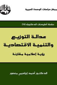 عدالة التوزيع والتنمية الاقتصادية: رؤية إسلامية مقارنة ( سلسلة أطروحات الدكتوراه )