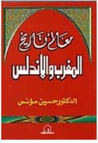 تاريخ المغرب وحضارته حسين مؤنس
