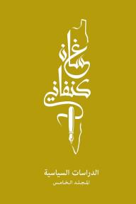 الدراسات السياسية - المجلّد الخامس - غسان كنفاني