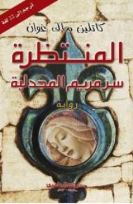 المنتظرة؛ سر مريم المجدلية - كاتلين ماك غوان, هاني تابري
