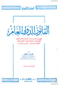 تحميل كتاب القانون الدولي العام علي صادق أبو هيف pdf