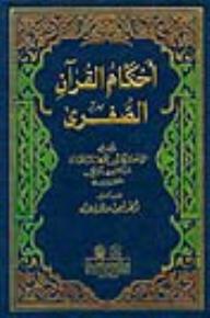 أحكام القرآن الصغرى - القاضي أبو بكر ابن العربي