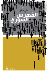 الفهرس السوري - علي سفر