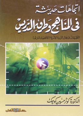 تحميل كتاب المنهج المدرسي المعاصر حسن جعفر pdf