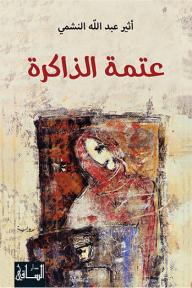 عتمة الذاكرة - أثير عبد الله النشمي