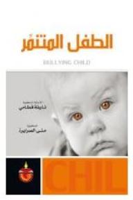 كتاب الطفل المتنمر