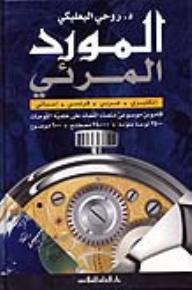 المورد المرئي: قاموس عربي - إنكليزي - اسباني - فرنسي - روحي البعلبكي