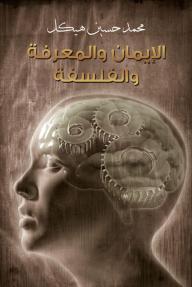 الإيمان والمعرفة والفلسفة - محمد حسين هيكل