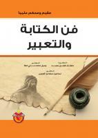 كتاب فن الكتابة والتعبير