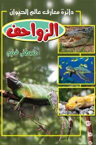 الزواحف 3: دائرة معارف عالم الحيوان