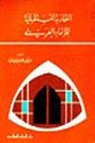 المقاربة المستقبلية للانماء العربي - حسن صعب