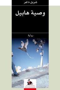 وصية هابيل - رواية
