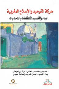 حركة التوحيد والإصلاح المغربية